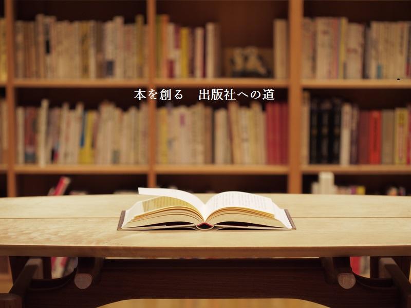 本を創る 出版社への道