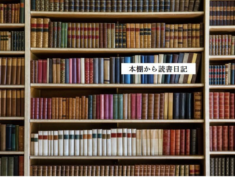 本棚から読書日記