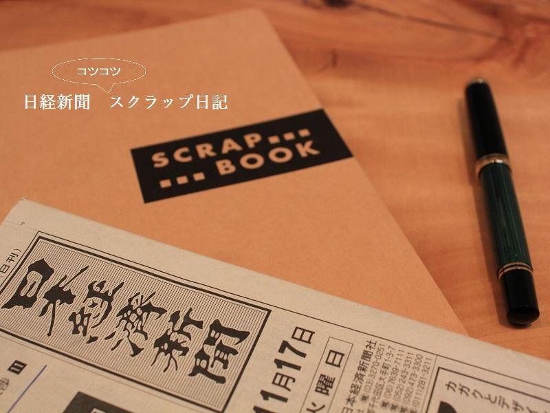 日経新聞コツコツスクラップ日記