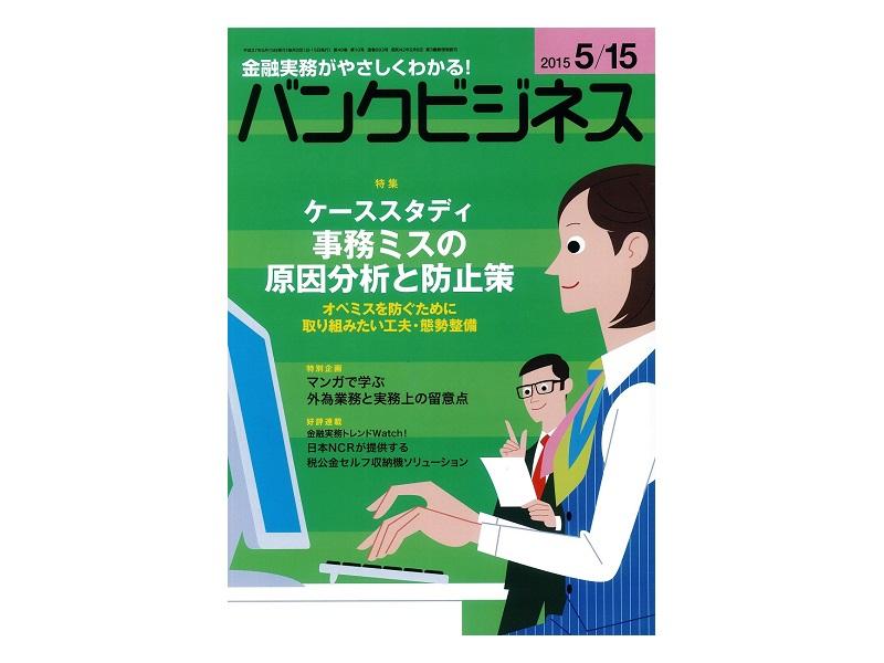 【税理士事務所】 連載|バンクビジネス「解いて学べる税務の基礎知識」 全15回