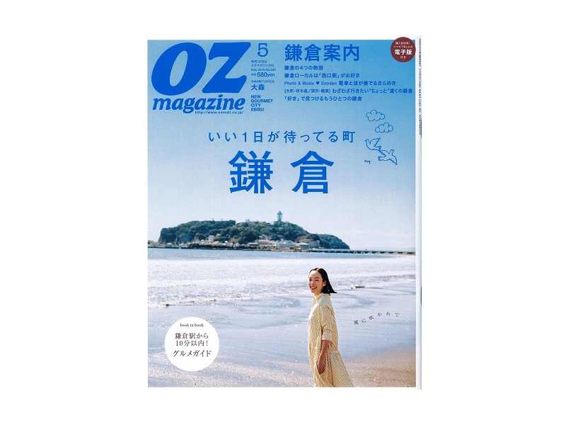【かまくらの学校】 OZ Magazine 鎌倉特集号にかまくらの学校のメンバーが掲載!