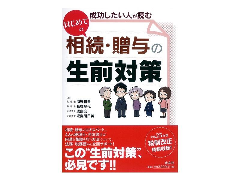 【税理士事務所】 出版|『相続・贈与の生前対策』