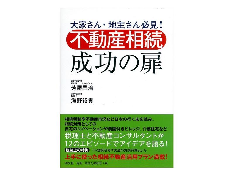 【税理士事務所】 執筆 『不動産相続 成功の扉』