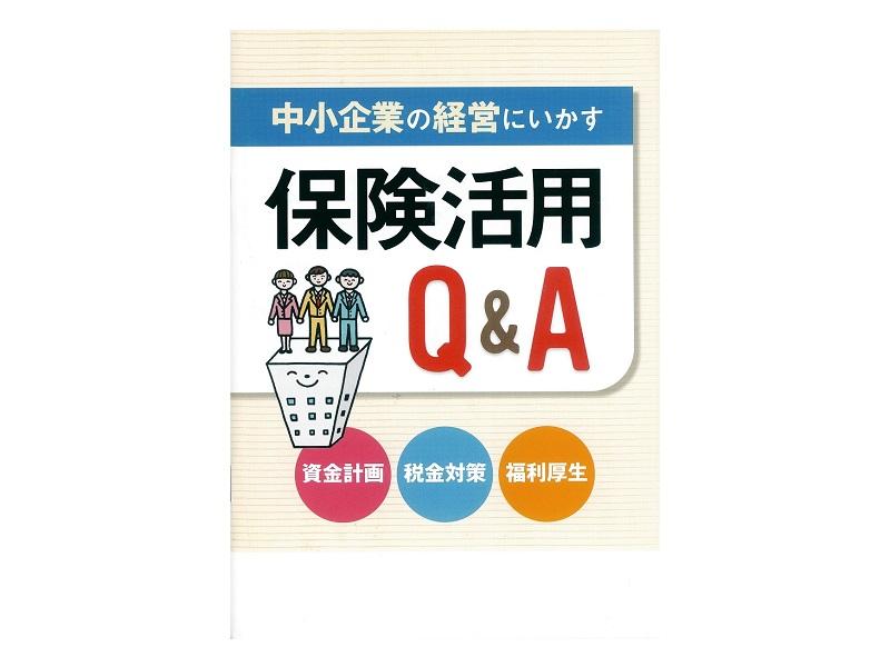 【税理士事務所】 執筆 『保険活用Q&A』 清文社