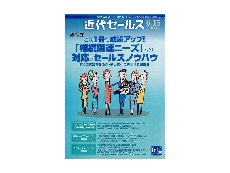 【税理士事務所】 掲載|「近代セールス」~相続対策の知識編~