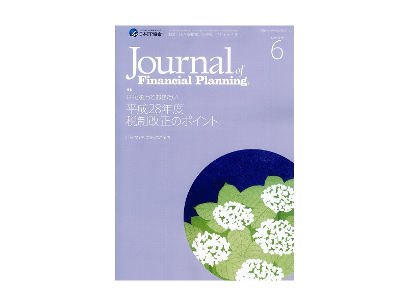【税理士事務所】 執筆|FPジャーナル 特集「平成28年度 税制改正のポイント」