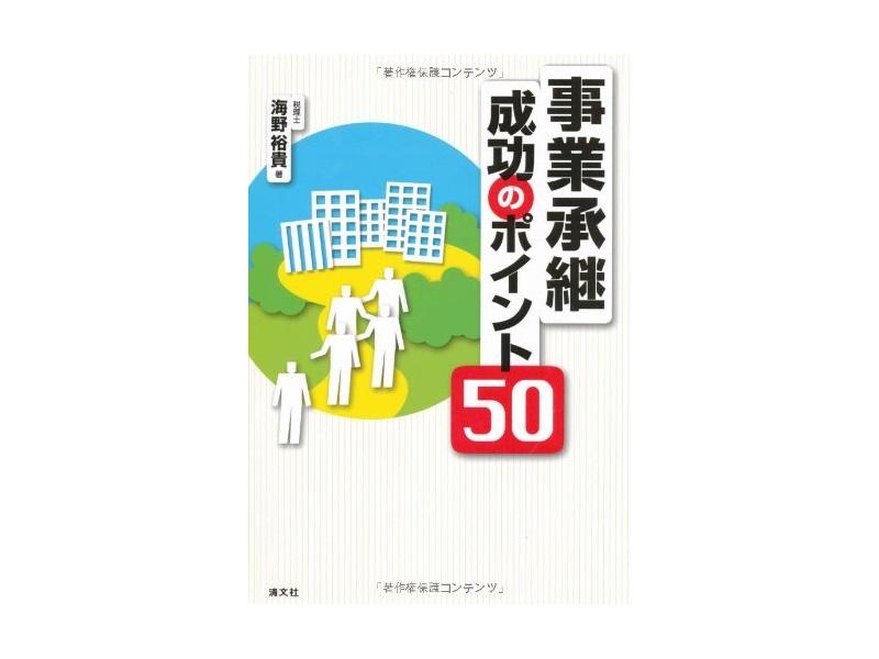 【税理士事務所】 出版|『事業承継 成功のポイント50』