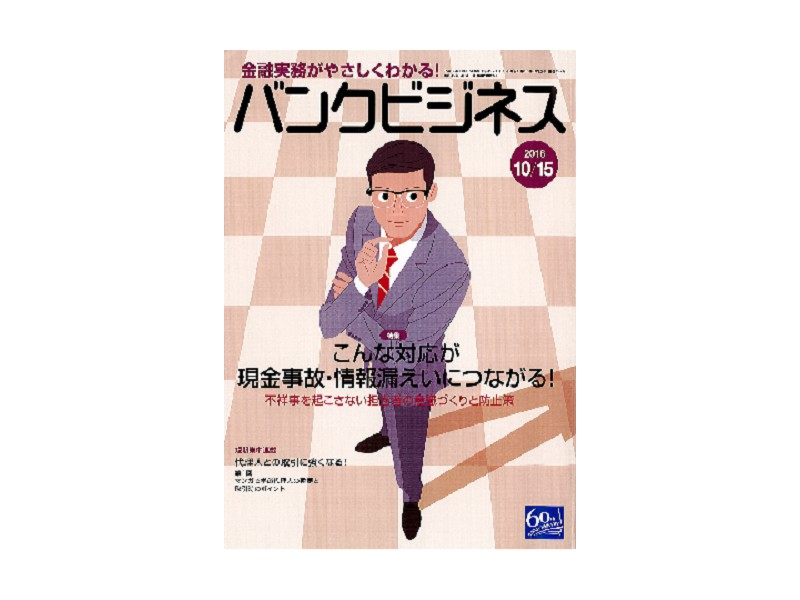 【税理士事務所】連載|バンクビジネス 第5回