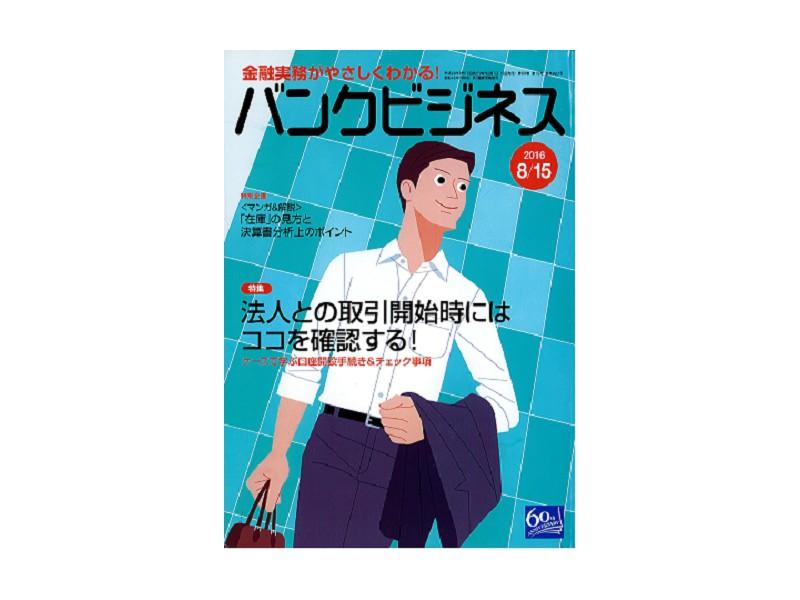 【税理士事務所】連載|バンクビジネス 第4回
