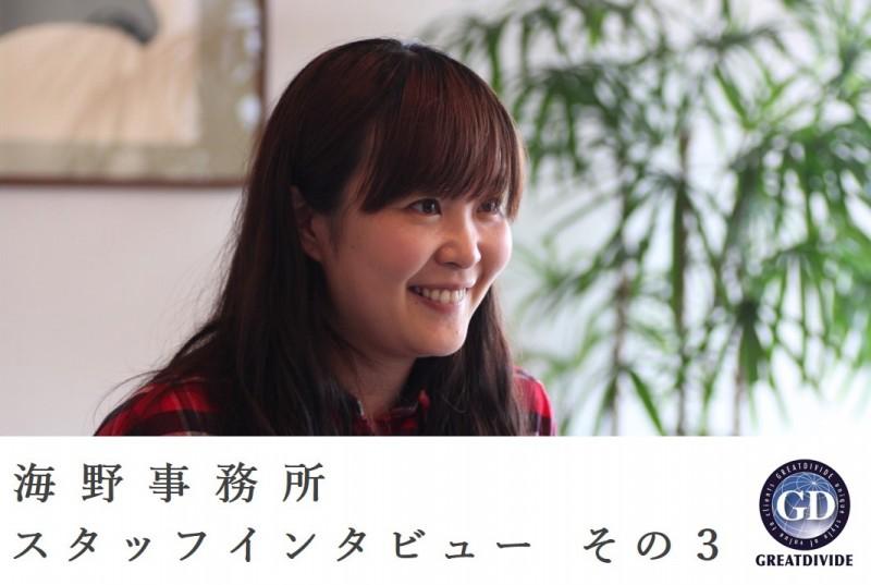 スタッフインタビューその3~入社2年目のスタッフ~