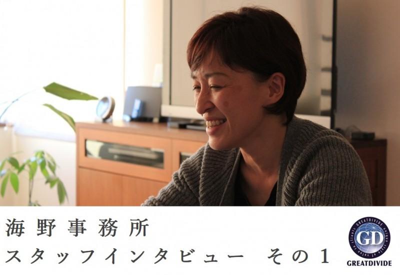 スタッフインタビュー その1~入社4年目のスタッフ~