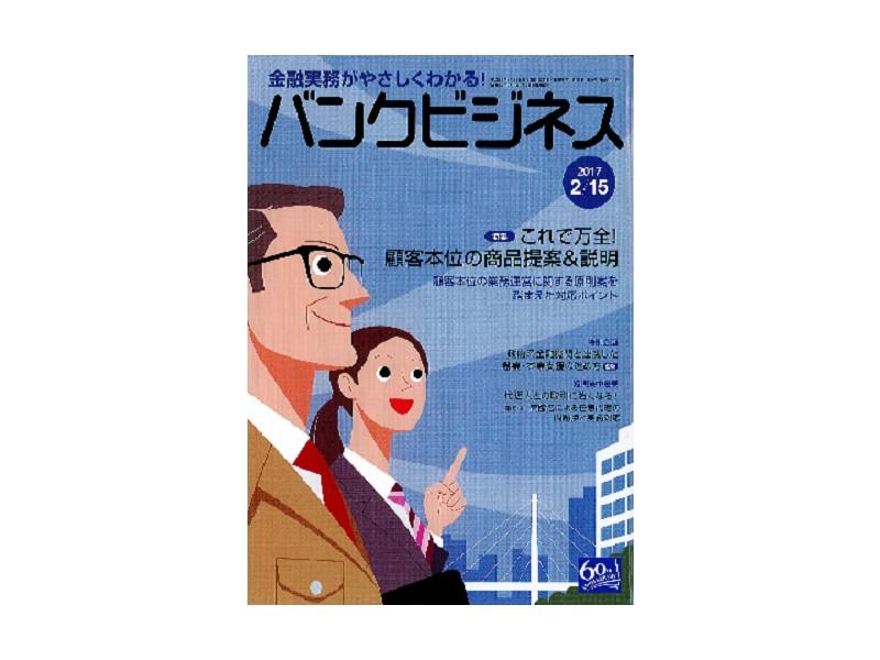 【税理士事務所】連載|バンクビジネス 第8回