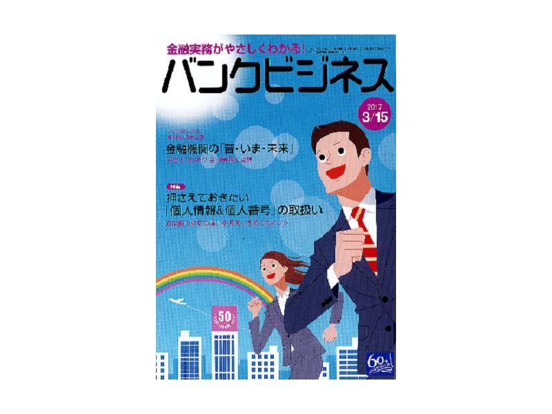 【税理士事務所】連載|バンクビジネス 第9回