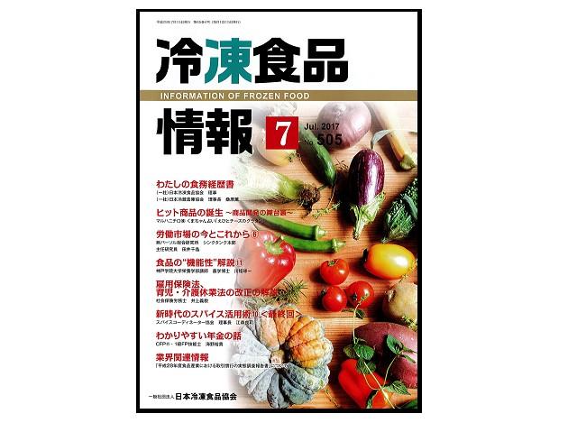 【税理士事務所】掲載|冷凍食品情報 2017年7月号(No.505)