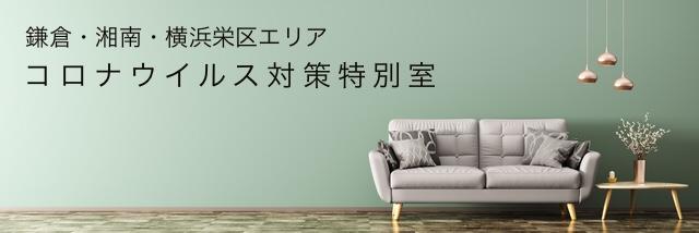 ▪️【3.13NEW!】『鎌倉・湘南・横浜栄区エリア・コロナウイルス対策特別室』 確定申告・融資・助成金etc